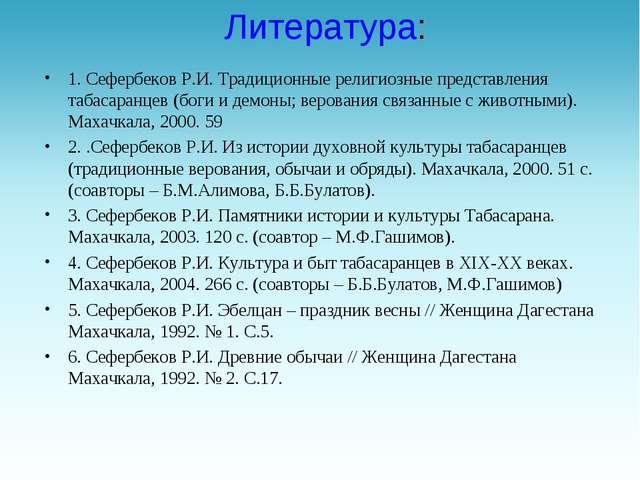 Литература: 1. Сефербеков Р.И. Традиционные религиозные представления табасар...
