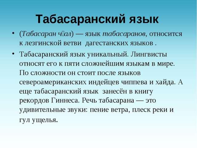 Табасаранский язык (Табасаран чӀал) — язык табасаранов, относится к лезгинско...