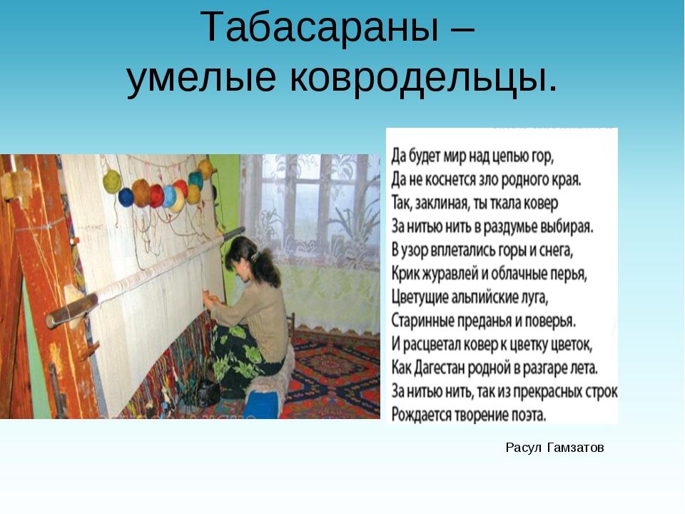 Табасараны – умелые ковродельцы. Расул Гамзатов