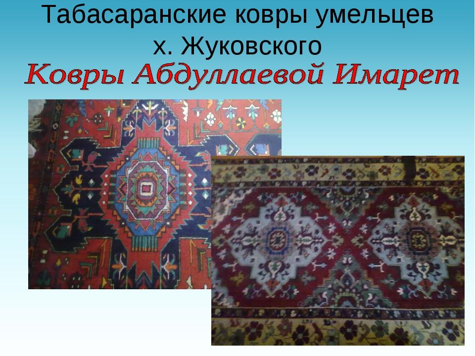 Табасаранские ковры умельцев х. Жуковского
