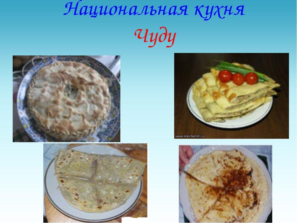 Национальная кухня Чуду