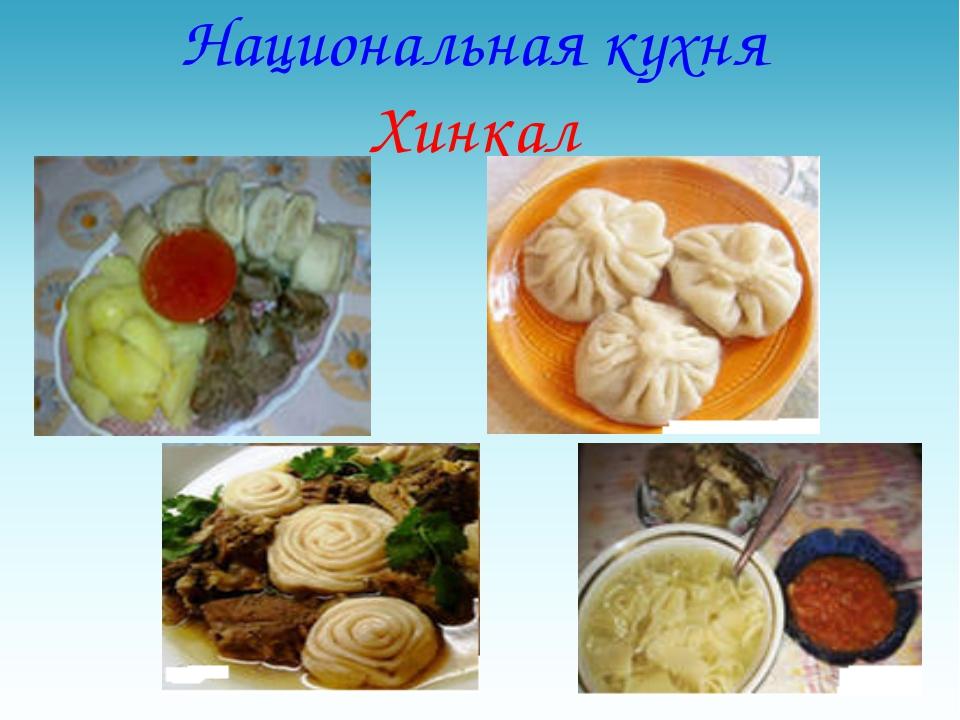 Национальная кухня Хинкал