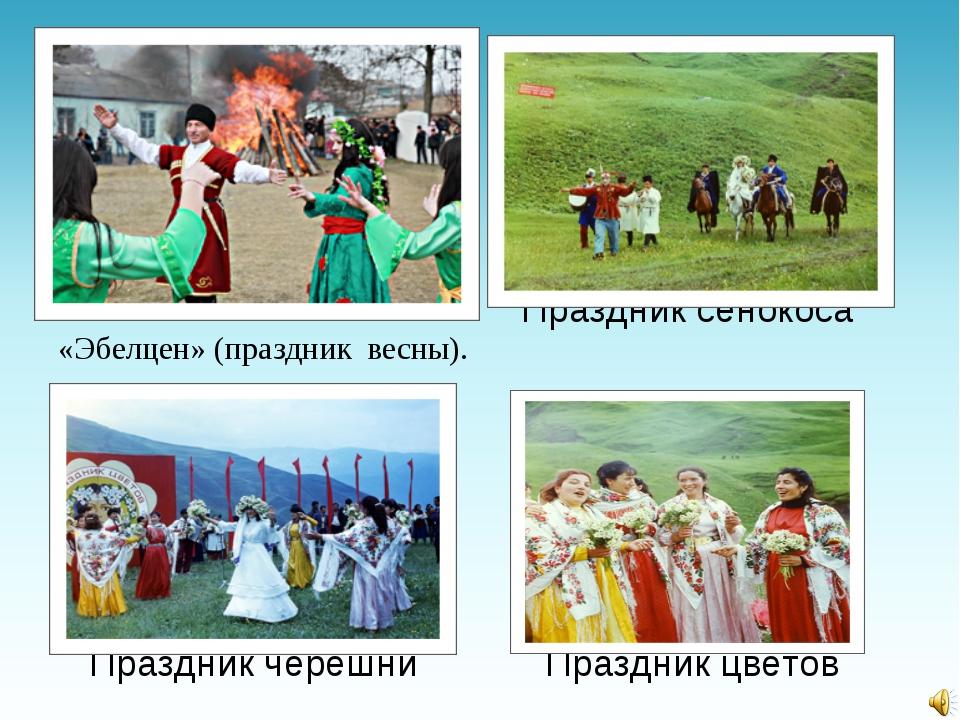 «Эбелцен» (праздник весны).