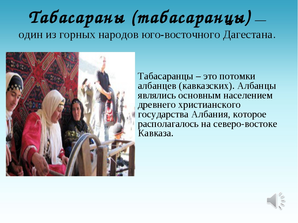 Табасараны (табасаранцы) — один из горных народов юго-восточного Дагестана. Т...