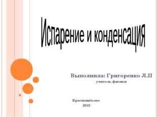 Выполнила: Григоренко Л.П учитель физики Краснощёково 2013