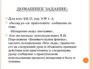 ДОМАШНЕЕ ЗАДАНИЕ: Для всех: §16,17, упр. 9 № 1- 4; одному уч–ся: приготовить