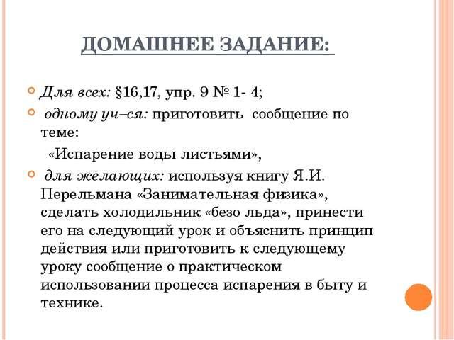 ДОМАШНЕЕ ЗАДАНИЕ: Для всех: §16,17, упр. 9 № 1- 4; одному уч–ся: приготовить...