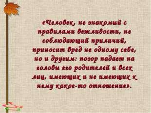 «Человек, не знакомый с правилами вежливости, не соблюдающий приличий, принос