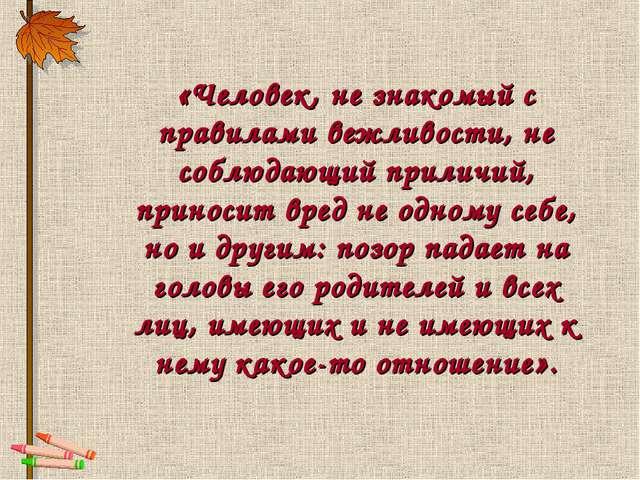 «Человек, не знакомый с правилами вежливости, не соблюдающий приличий, принос...