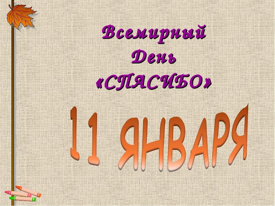 Всемирный День «СПАСИБО»
