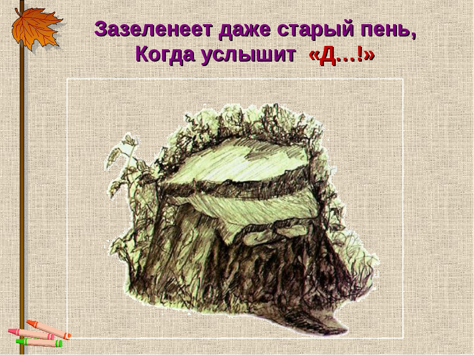 Зазеленеет даже старый пень, Когда услышит «Д…!»