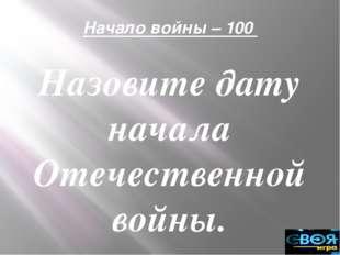 Памятники Отечественной войны – 200
