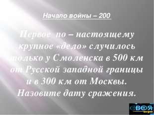 Памятники Отечественной войны – 600