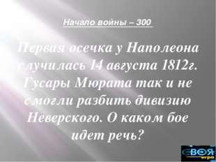 Памятники Отечественной войны – 800