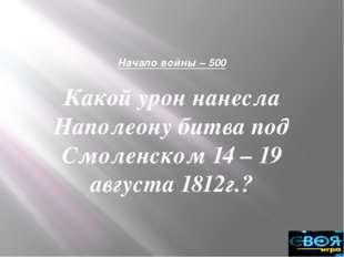Партизанская война 1812 – 1200 Подавая наглядный пример патриотизма, М.И. Кут