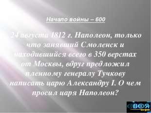 Бородинское сражение – 1400 Обычно под Бородинским сражением понимается главн