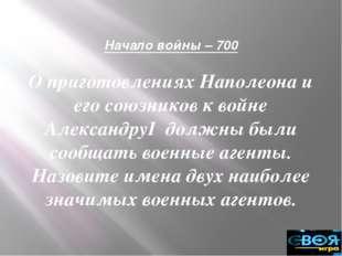Союзники – 700 Почти одновременно в Петербурге и в Стокгольме были подписаны