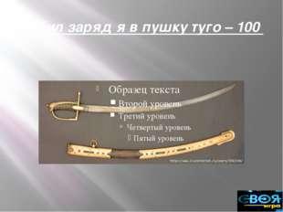 Партизанская война 1812 – 1400 Кто стал инициатором создания так называемых в