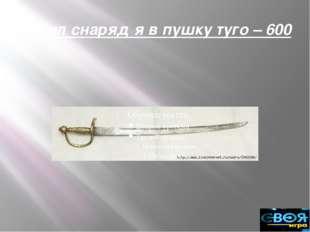 Бородинское сражение – 600 После окончания битвы, все ее участники были щедро