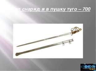 Бородинское сражение – 1200 7 сентября, в 10ч. кавалерия С.С. Уварова и казак