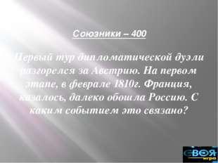 Бородинское сражение – 200 По русскому обычаю солдаты и ополченцы одевались в