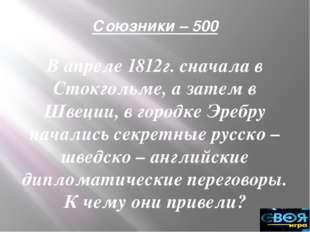 Бородинское сражение – 800 ВокругБородинской битвыи ее результатов - кто по