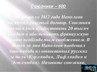Бородинское сражение – 1000 Во время сражения внутри батареи Раевского, весь