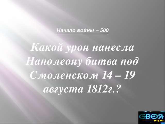 Партизанская война 1812 – 1200 Подавая наглядный пример патриотизма, М.И. Кут...