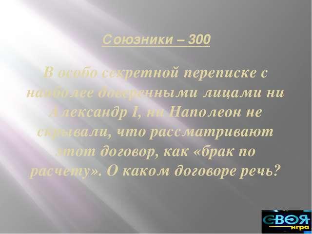 Бородинское сражение – 400 7 сентября русские войска остались на линии оборон...