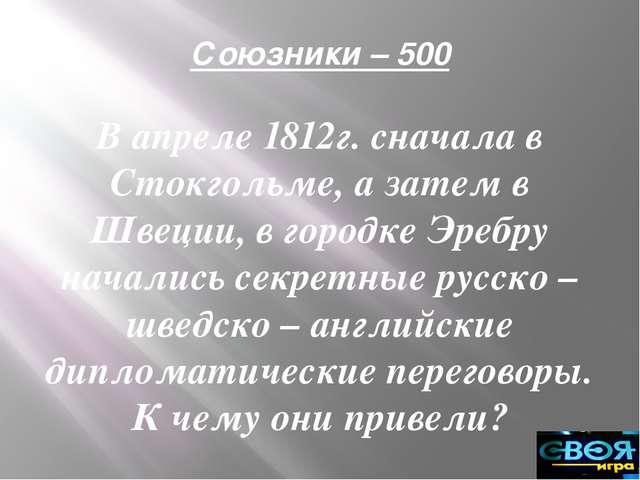Бородинское сражение – 800 ВокругБородинской битвыи ее результатов - кто по...