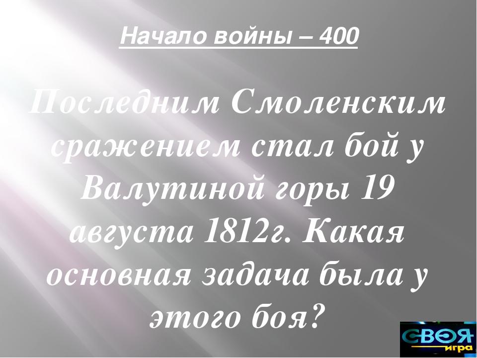 Памятники Отечественной войны – 1000