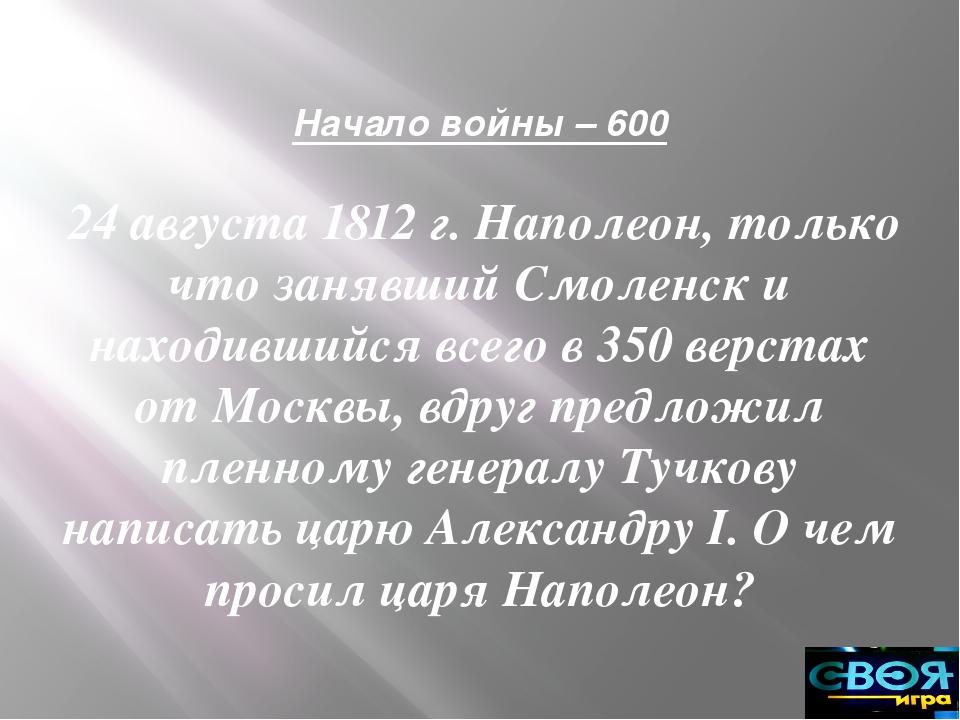 Бородинское сражение – 1400 Обычно под Бородинским сражением понимается главн...