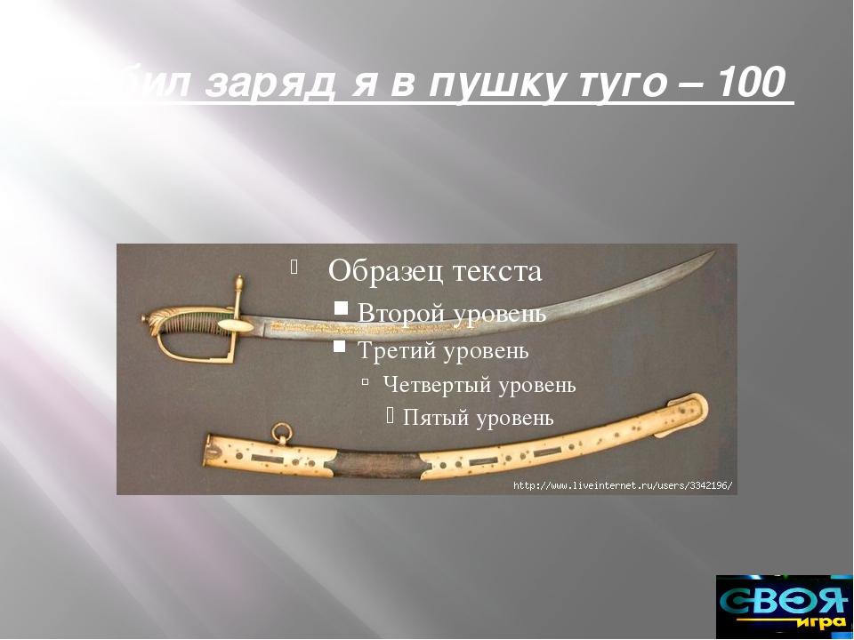 Партизанская война 1812 – 1400 Кто стал инициатором создания так называемых в...