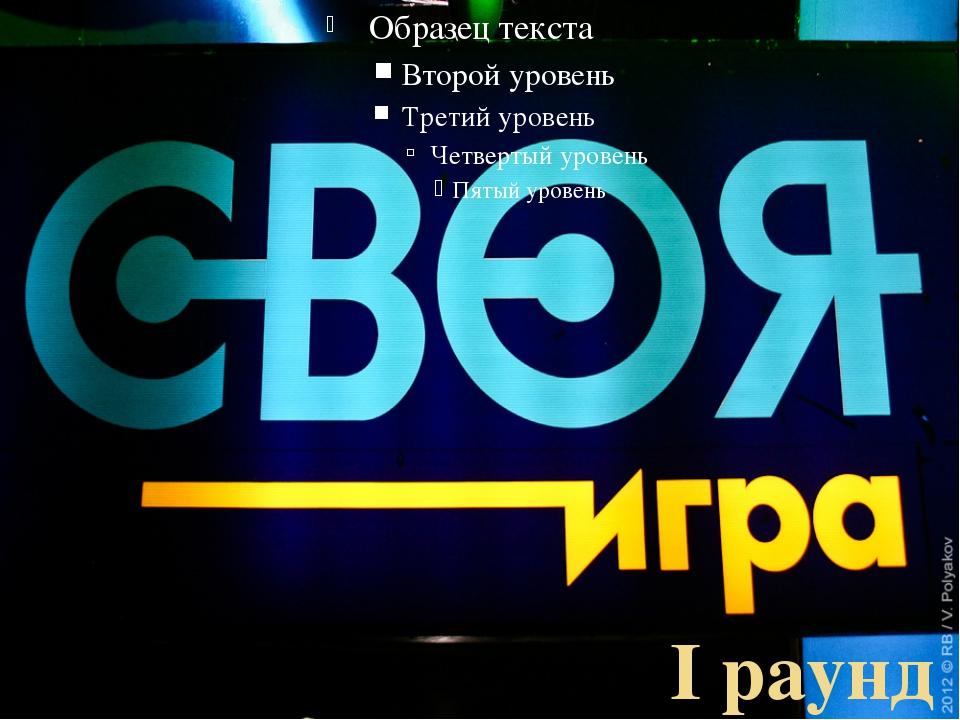 Союзники – 100 Назовите союзников России.