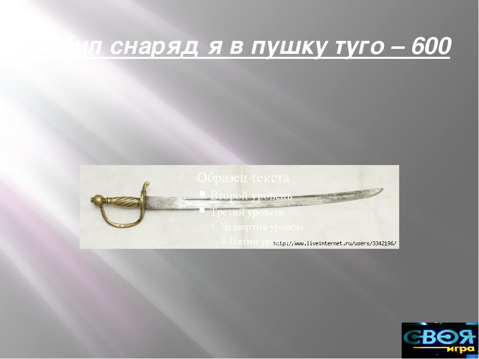 Бородинское сражение – 600 После окончания битвы, все ее участники были щедро...