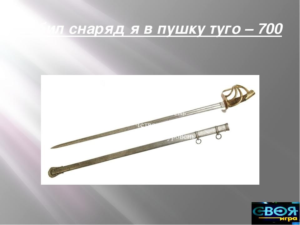 Бородинское сражение – 1200 7 сентября, в 10ч. кавалерия С.С. Уварова и казак...