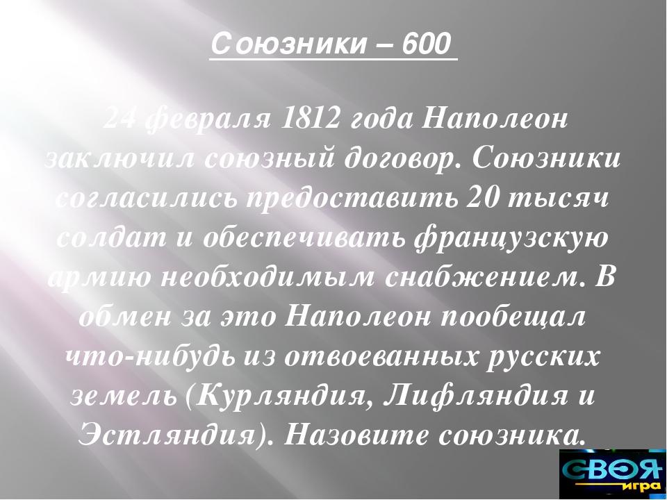 Бородинское сражение – 1000 Во время сражения внутри батареи Раевского, весь...