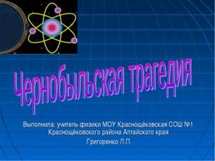 Выполнила: учитель физики МОУ Краснощёковская СОШ №1 Краснощёковского района