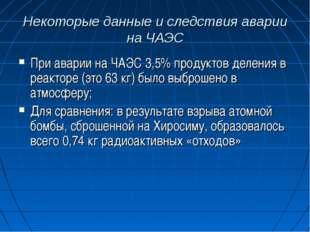 Некоторые данные и следствия аварии на ЧАЭС При аварии на ЧАЭС 3,5% продуктов
