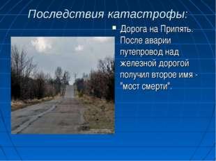 Последствия катастрофы: Дорога на Припять. После аварии путепровод над железн