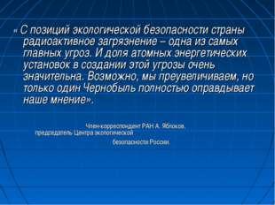 « С позиций экологической безопасности страны радиоактивное загрязнение – одн