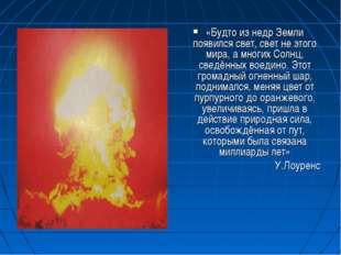 «Будто из недр Земли появился свет, свет не этого мира, а многих Солнц, сведё