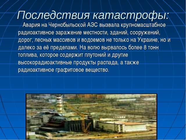 Последствия катастрофы: Авария на Чернобыльской АЭС вызвала крупномасштабное...