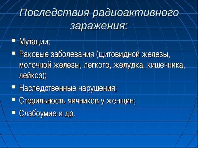 Последствия радиоактивного заражения: Мутации; Раковые заболевания (щитовидно...