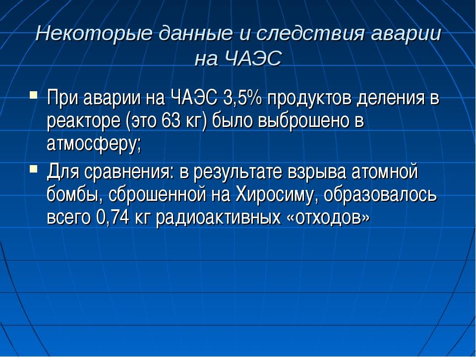 Некоторые данные и следствия аварии на ЧАЭС При аварии на ЧАЭС 3,5% продуктов...