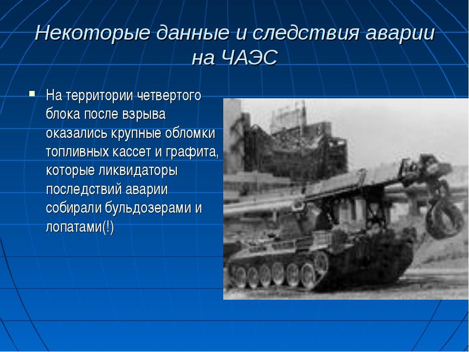 Некоторые данные и следствия аварии на ЧАЭС На территории четвертого блока по...
