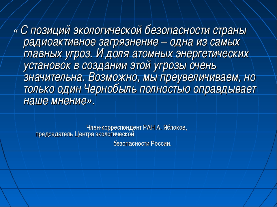« С позиций экологической безопасности страны радиоактивное загрязнение – одн...