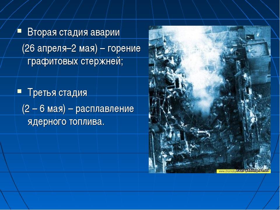 Вторая стадия аварии (26 апреля–2 мая) – горение графитовых стержней; Третья...
