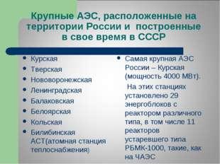 Крупные АЭС, расположенные на территории России и построенные в свое время в