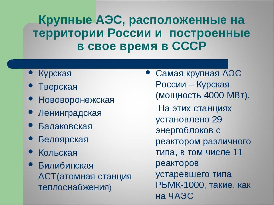 Крупные АЭС, расположенные на территории России и построенные в свое время в...